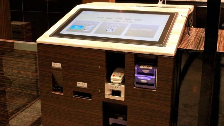 1階 フロント 自動チェックイン機(現金&クレジットカード対応)