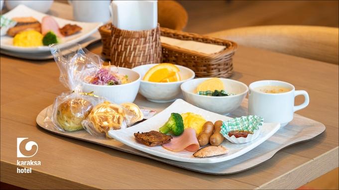 【室数限定】ファミリーにお勧め♪無料朝食付きプラン <高層階15階&23平米以上確約♪♪>