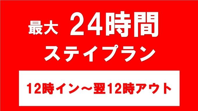 【ロングステイ/素泊】◆24時間ステイプラン◆<1名様> 全室禁煙/最上階大浴場/VOD無料