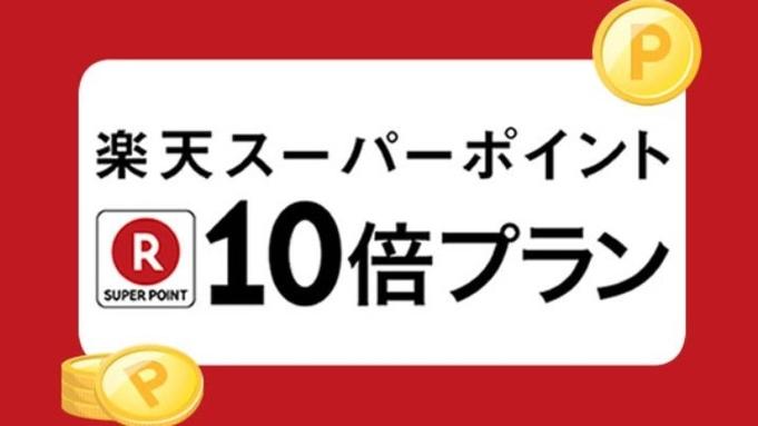 【楽天ポイント10倍】◆朝食付◆12時チェックアウトプラン◆<1名様>禁煙/最上階大浴場/VOD無料