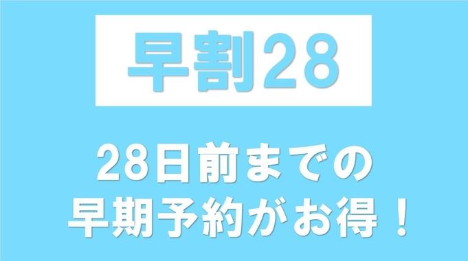 【さき楽28/素泊】◆28日前までの早割◆<1名様> 全室禁煙/最上階大浴場/ランドリー・VOD無料