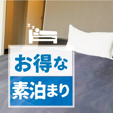 ★お得な連泊価格変動無しプラン(全室禁煙)★