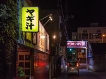 【宿周辺情報】オリオン通り 地元の方々が集う昭和レトロな飲み屋街