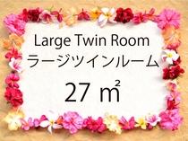 ラージツインルーム 27㎡ 3名様ご宿泊可 ダブルベッド1台+シングルベッド1台