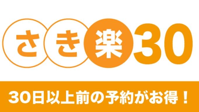 【さき楽30】My敷島館Style★最大20%OFF×牛や鮑など選べる一品料理付♪