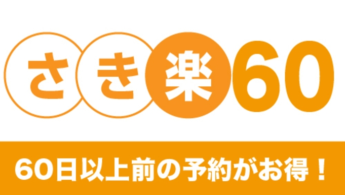 【さき楽60】My敷島館Style★お得度No1!最大20%OFF×牛や鮑など選べる一品料理と特典付