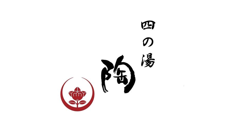 【貸切風呂】四の湯 陶(Tou)