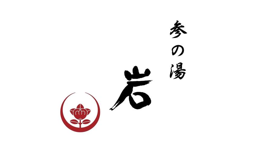 【貸切風呂】参の湯 岩(Gan)