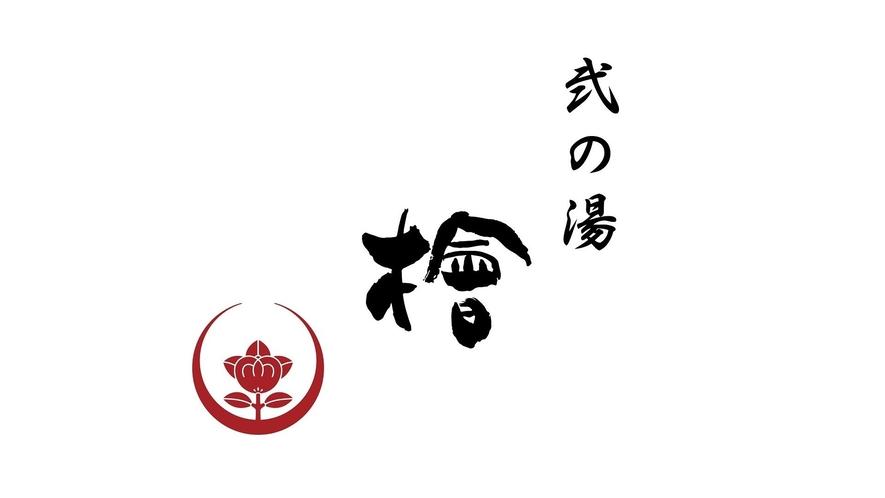 【貸切風呂】弐の湯 檜(Kai)