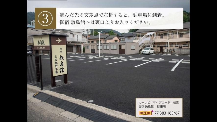 【駐車場案内⑤】進んだ先の交差点で左折すると、駐車場に到着です。御宿 敷島館へは裏口よりお入りくださ