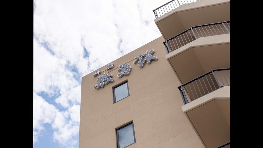 【駐車場案内⑥】駐車場から見上げて頂くと7階建ての当館が見えます。