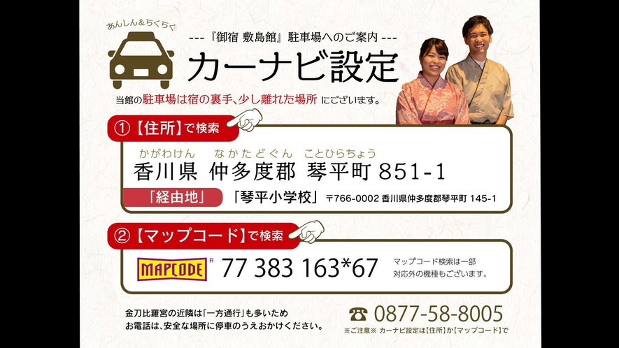 【駐車場案内①】カーナビの設定はコチラ