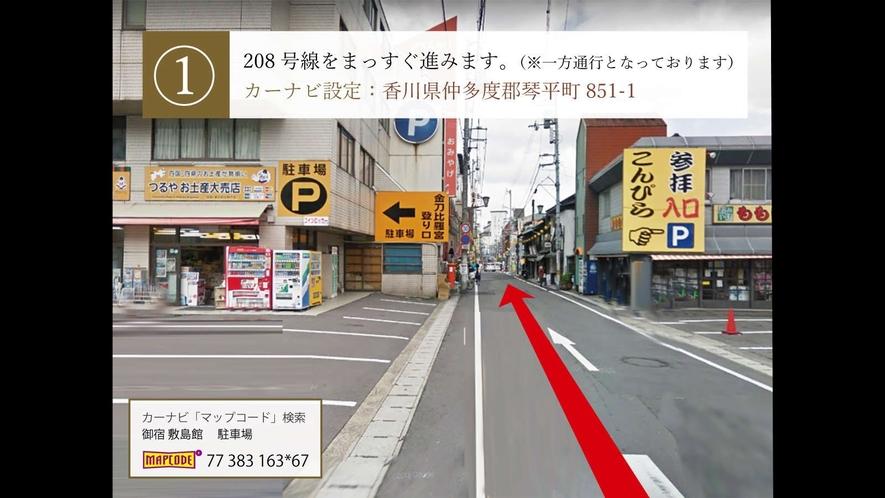【駐車場案内③】208号線をまっすぐ進みます(※一方通行となっております)。