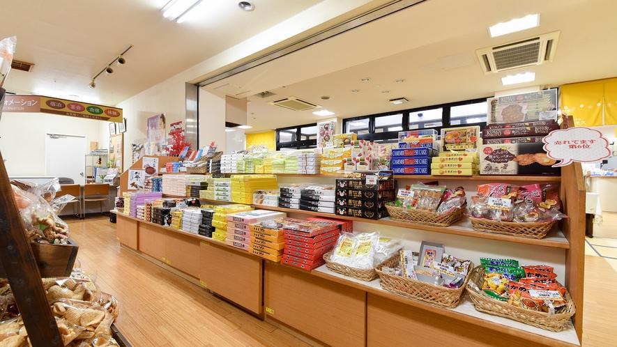 *【売店】地元の銘菓や特産品もたくさん!旅行の思い出にお土産を♪