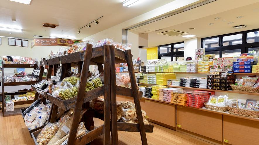 *【売店】地元の銘菓や特産品もたくさん♪ごゆっくりお買い物をお楽しみください!