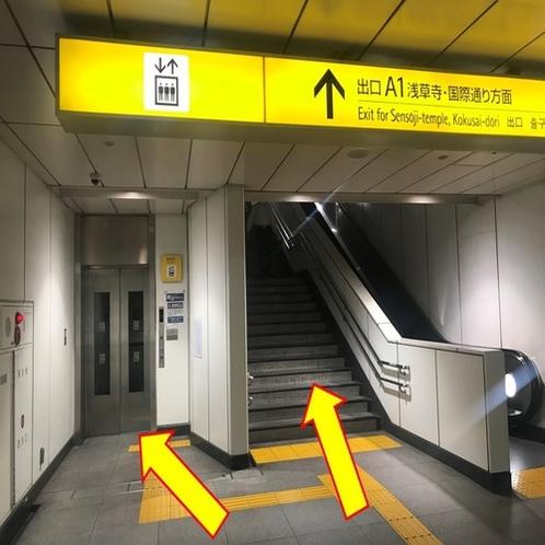 【つくばエクスプレス:①】 「浅草駅A1出口」でエレベータ・階段で地上へ