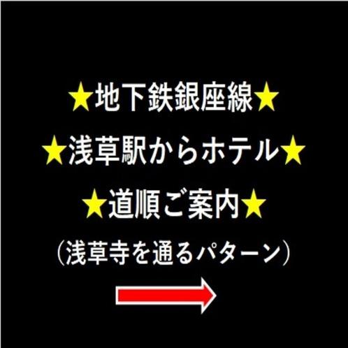 地下鉄銀座線浅草駅から(浅草寺通るパターン)