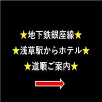 地下鉄銀座線浅草駅から