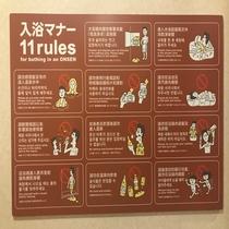 ◆大浴場 入浴マナー(3ヶ国語)