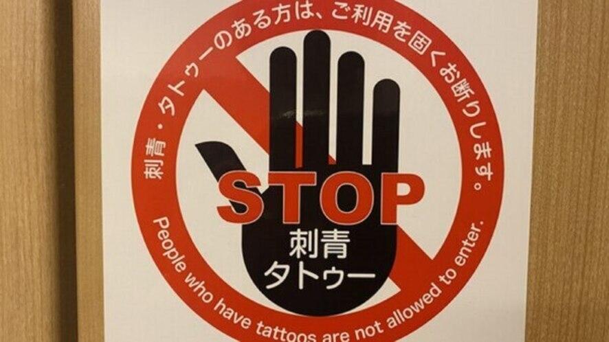◆タトゥー禁止◆※イメージ