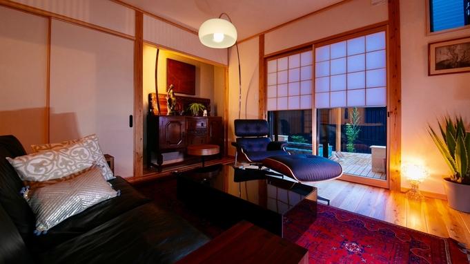 【-Simple Stay-】〜全室露天風呂付き離れで日常を休む〜 <素泊まりプラン>