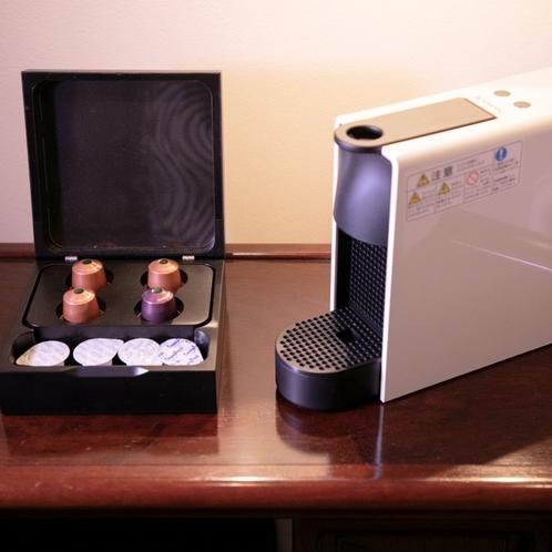 ■-ご宿泊のお客様へ-■ 全客室にて、挽きたてコーヒーをお召し上がりくださいませ。