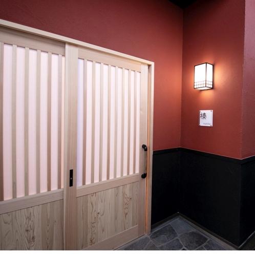 ■榛 -hashiba-■ 全室露天風呂・内湯付き、離れのお部屋で寛ぎのひと時を…