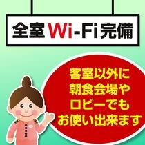 Wi-Fi全客室無料