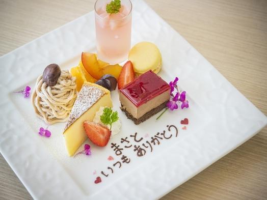 【10月〜の新プラン】記念日に◎特別な日を改めて〜茶玻瑠で過ごす心に残るひと時を〜