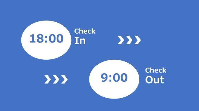 【期間限定】18時IN〜翌日9時OUT ショートステイプラン(食事なし)【自家源泉大浴場完備】