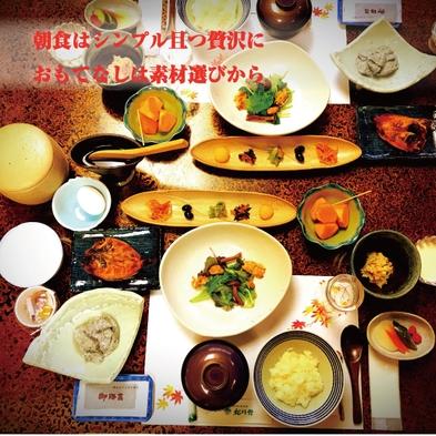【スタンダードルーム】【プレミアム発酵懐石料理】味覚祭り1泊2食付きプラン