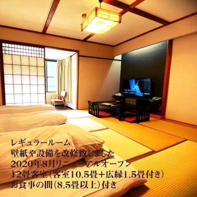 【レギュラールーム】【板長厳選の信州7種肉堪能Niku×Niku7プラン】味覚祭り1泊2食付き