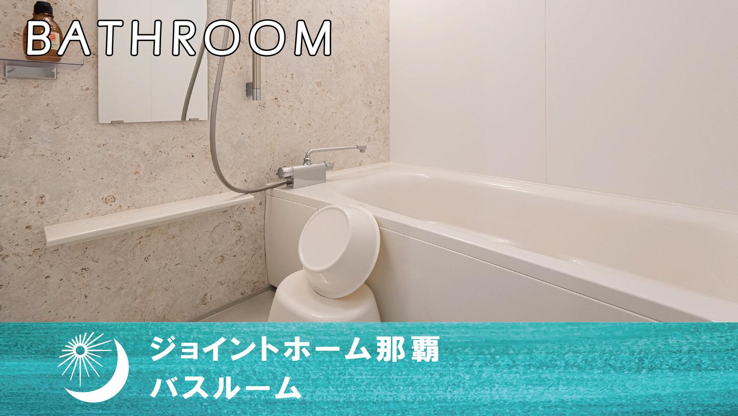 【バスルーム】
