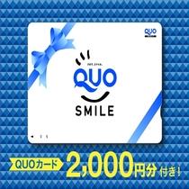 ◇クオカード2000円