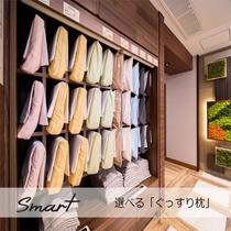 【Smart】あなたの頭にフィットして眠りを誘う選べる枕