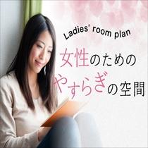 ◇レディースプラン(レディースルーム)