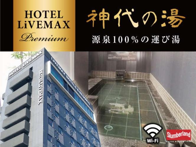 ~2019年6月OPEN~サウナ完備の天然温泉大浴場♪充実したルームアイテムを取り揃えたホテル