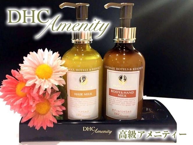 ◆DHC製ヘアミルク、ボディ&ハンドミルク ツインルーム限定◆