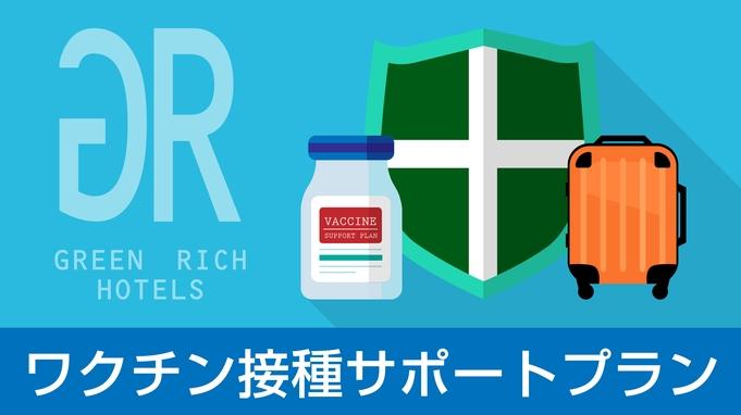 【ワクチン接種サポートプラン】■朝食付き■