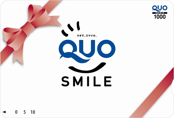 【QUOカード1000円付き】さらに連泊で最大3000円のQUOカード&駐車料金無料<素泊まり>