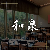 日本料理【和泉】