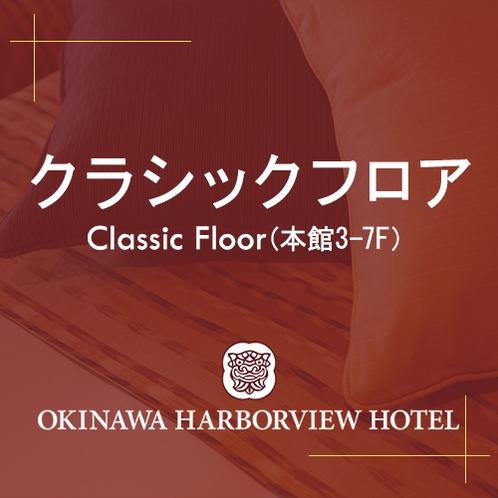 【クラシックフロア】本館3~7階
