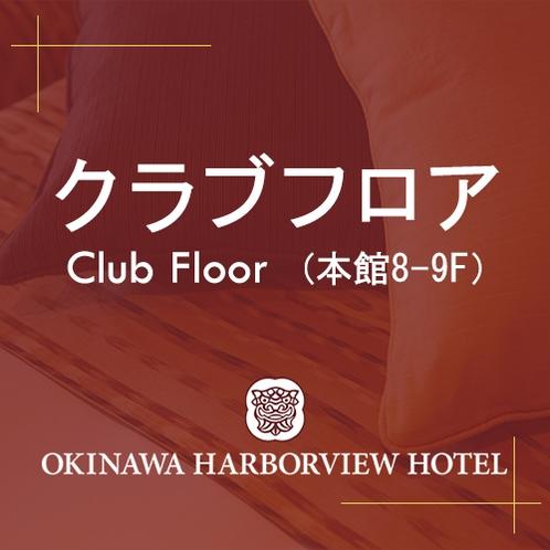【クラブフロア】本館8~9階