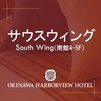 【サウスウィング】南館4~5階