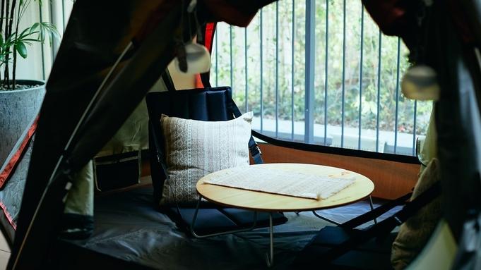 【HOTEL GLAMPING PREMIUM】1室限定★手ぶらでキャンプ<館内利用券&朝食付>