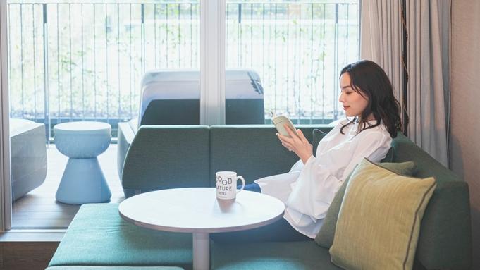 【京都府民限定2大特典付!】お部屋アップグレードと駐車代無料の贅沢旅。<お食事なし>