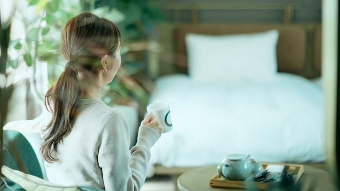 【BOTANICAL ROOM】植物の力で心も身体もリラックス<館内利用券3000円&朝食付>