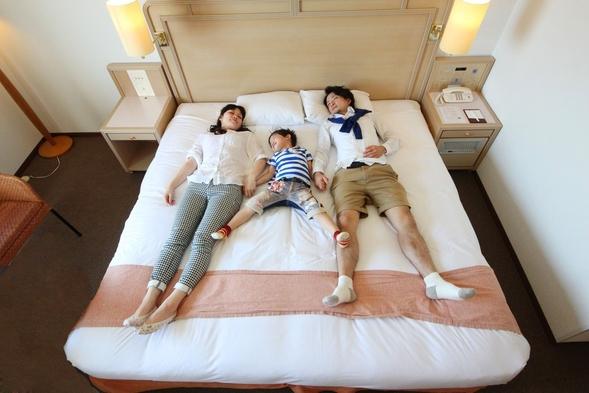【ファミリー旅行応援!】お子様をはさんで「川の字」で寝るダブルベッドルームプラン/朝食付