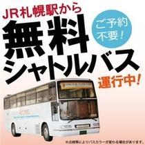 500【シャトルバス】バス案内画像