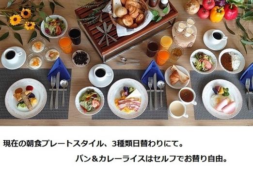 【140㎝ベッドに二人で利用】DUOプラン朝食付き